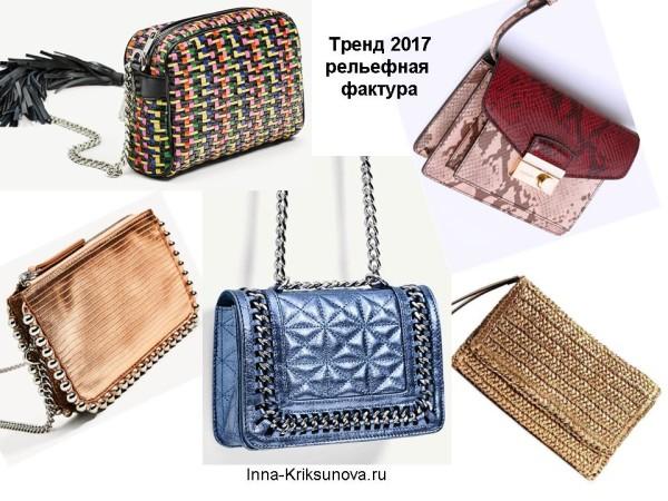 Модные сумки 2017, рельефные фактуры