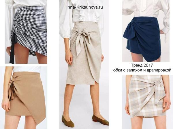 Модные юбки 2017, драпировки