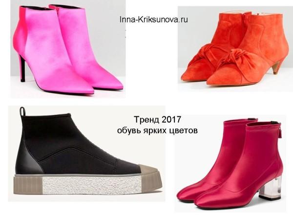 Ботинки яркие, контрастные