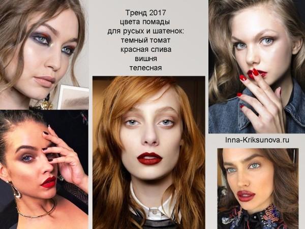 Макияж, модный образ 2017, для русых, шатенок и рыжеволосых