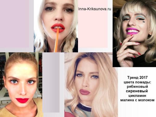 Макияж, модный образ 2017, для блондинок
