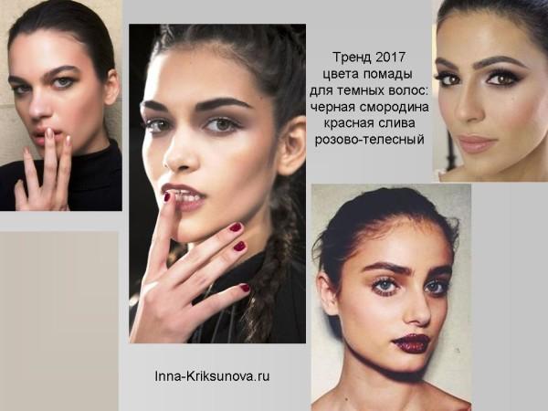 Макияж, модный образ 2017, для темноволосых