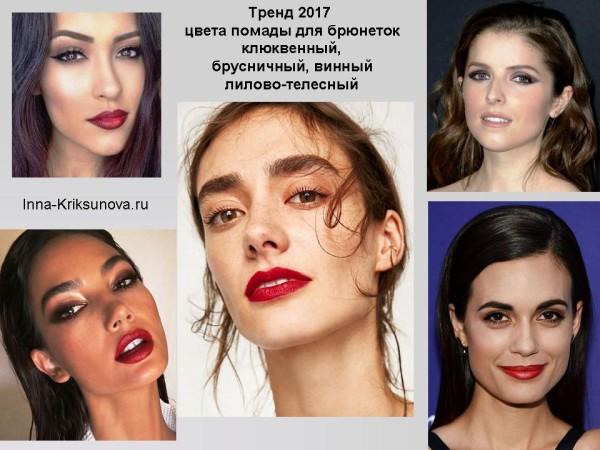 Макияж, модный образ 2017, для брюнеток
