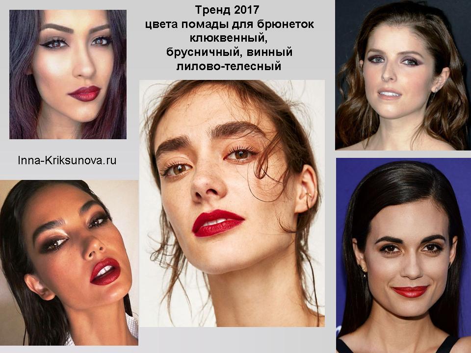 Макияж, модный образ 2017
