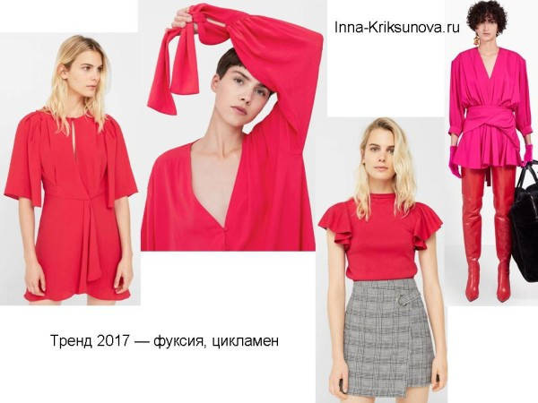 Мода 2017: лидеры - цикламен и фуксия