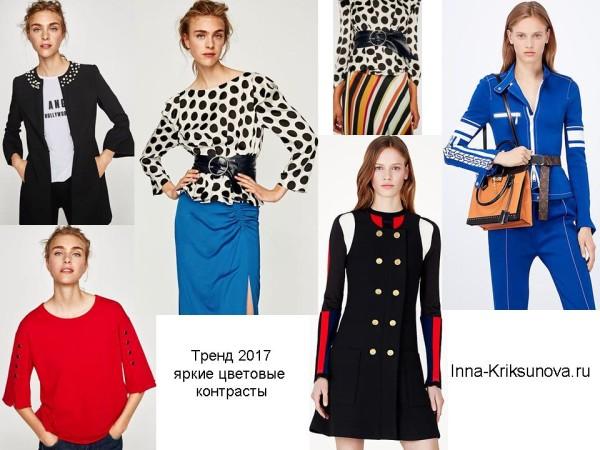 Мода 2017: лидеры - яркие контрасты
