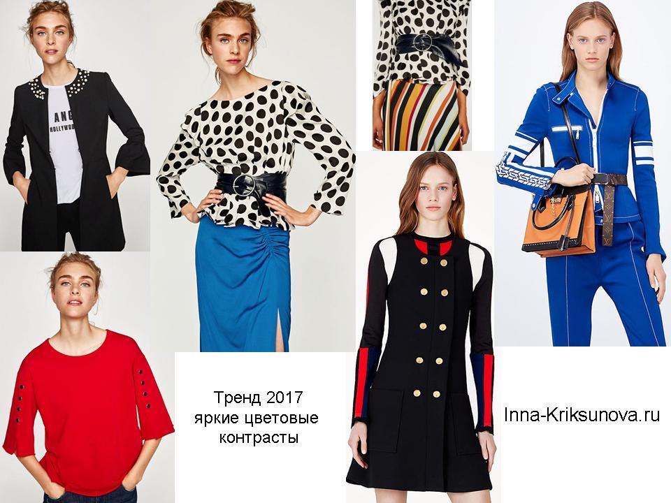 Мода 2017: яркие контрасты