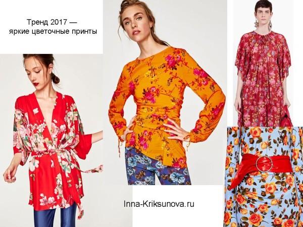 Мода 2017: лидеры - яркие цветы