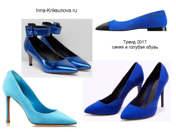 Туфли яркие, синие