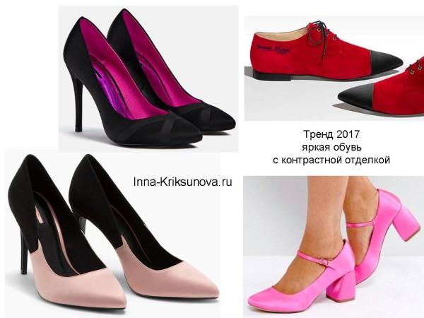 Туфли яркие, контрастные