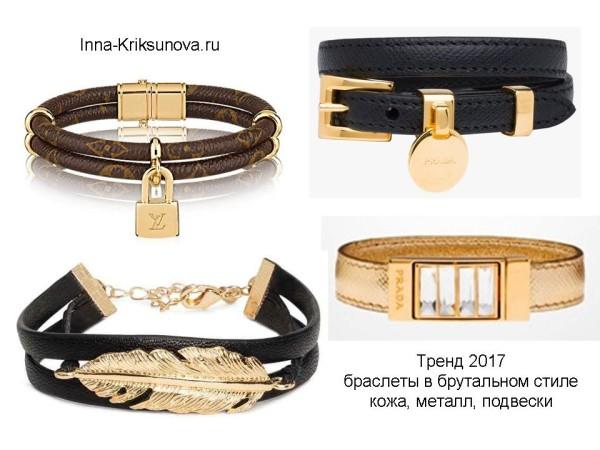 Украшения 2017, браслеты из кожи и металла