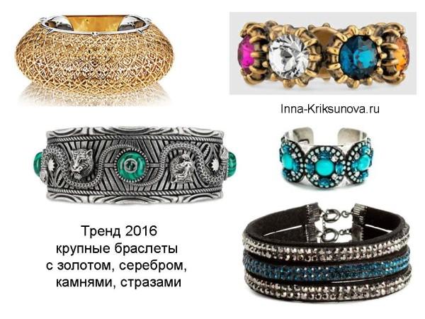 Украшения 2017, браслеты с цветными камнями