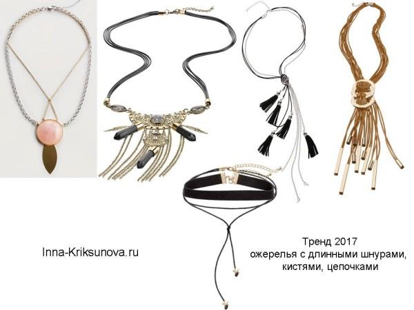 Украшения 2017, ожерелья с кистями и цепочками