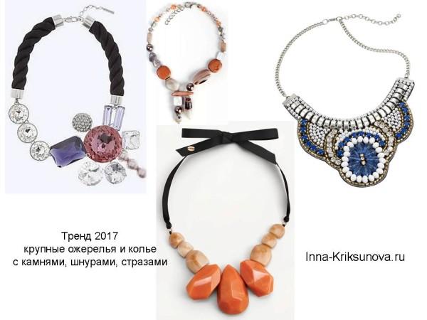 Украшения 2017, ожерелья с цветными камнями
