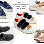 Кеды и кроссовки 2017, гламур