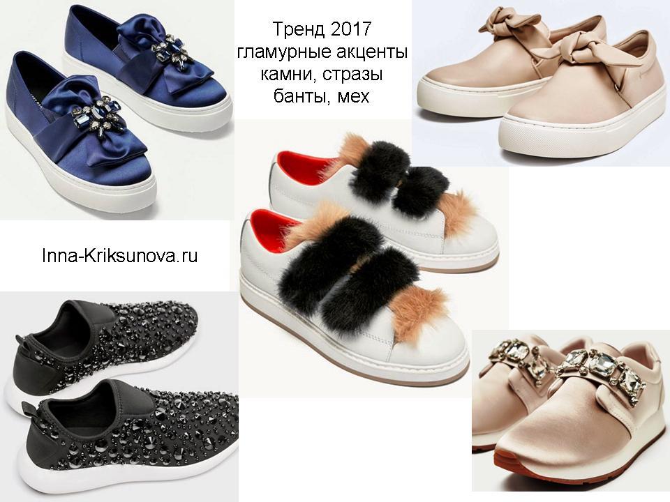 Кеды и кроссовки 2017: гламур рулит!