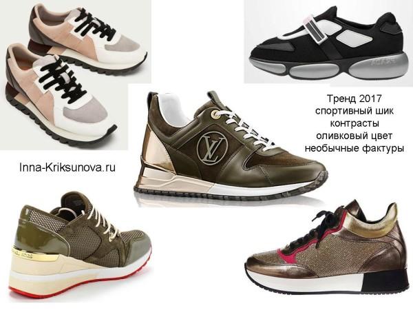 Кеды и кроссовки 2017, спортивный стиль