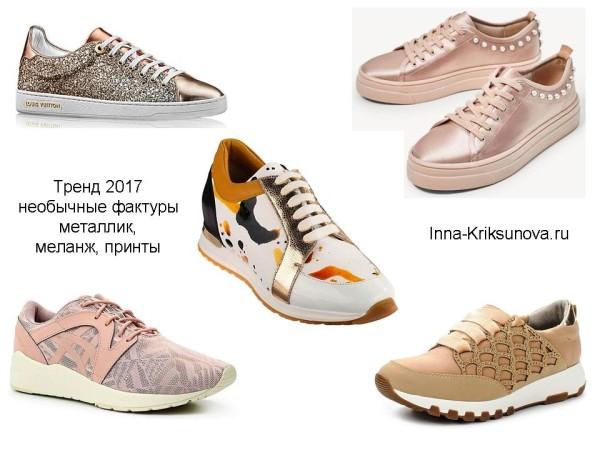 Кеды и кроссовки 2017, светлые