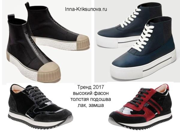 Кеды и кроссовки 2017, высокие темные