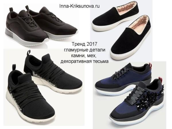 Кеды и кроссовки 2017, темные