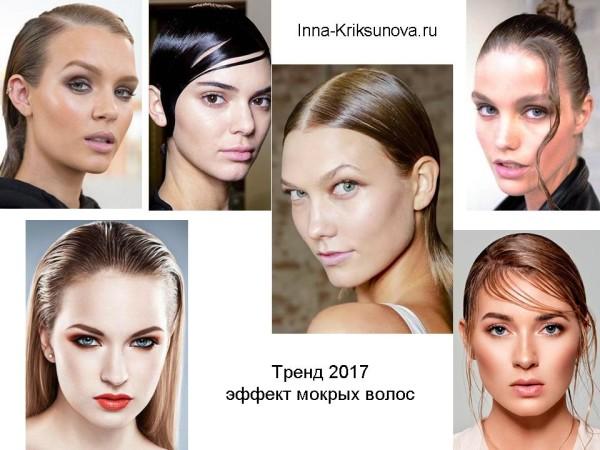 Модные прически 2017, эффект влажных волос