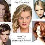 Модные прически 2017, волосы, уложенные набок