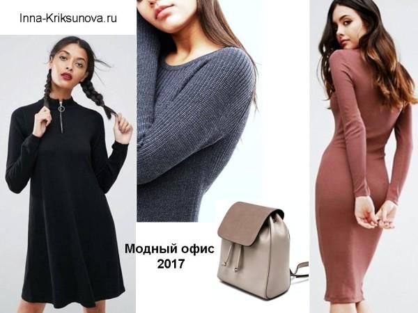 Повседневные платья 2017, трикотаж