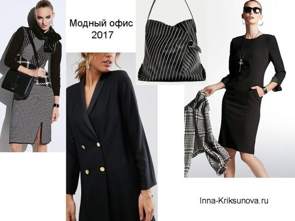 Повседневные платья 2017, строгие