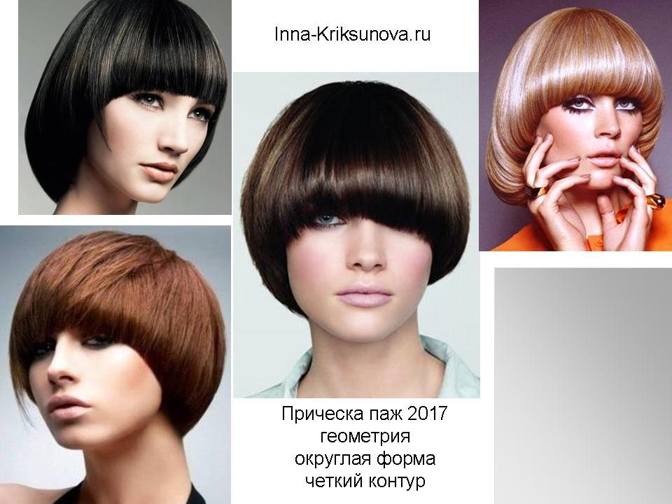 Короткие стрижки и прически для средних волос 2017
