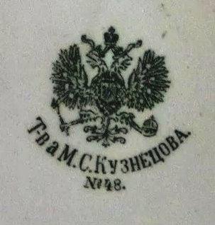 Клеймо фирмы Кузнецовский фарфор, фарфоровая посуда