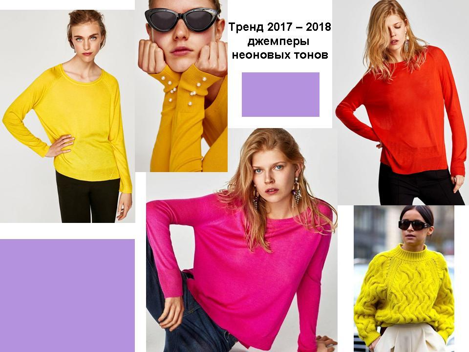 Джемперы 2017 - 2018, яркие цвета