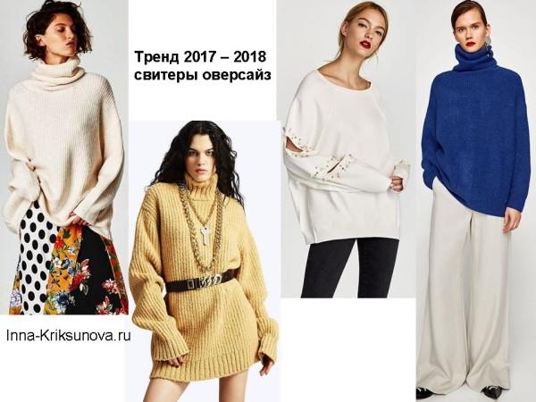 Джемперы 2017 - 2018, свитеры оверсайз