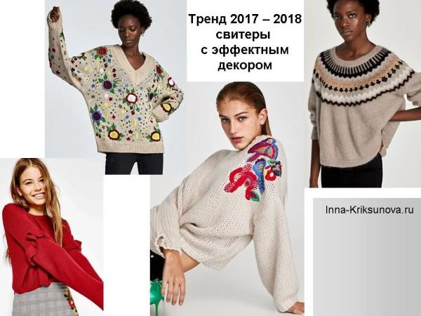 Джемперы 2017 - 2018, с декором, вышивкой