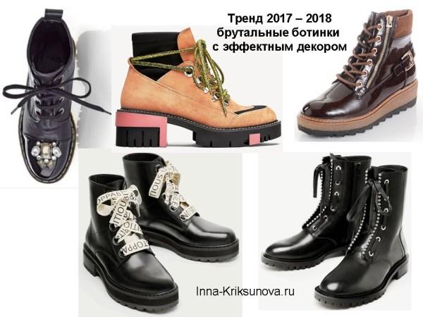 Женская обувь 2017 - 2018, брутальные ботинки