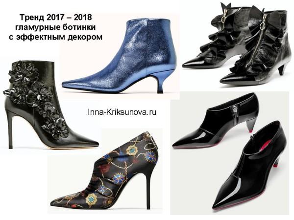 Женская обувь 2017 - 2018, гламурные ботинки