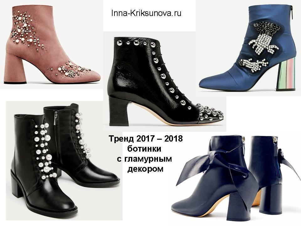 Женская обувь: сапоги, ботинки 2017 – 2018