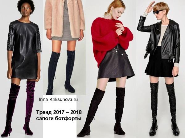 Женская обувь 2017 - 2018, сапоги ботфорты