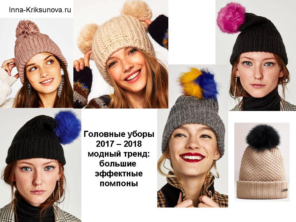 Вязаные шапки и береты 2017 – 2018