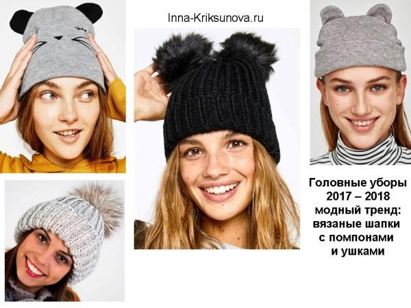 Головные уборы 2017 - 2018, шапки с ушками