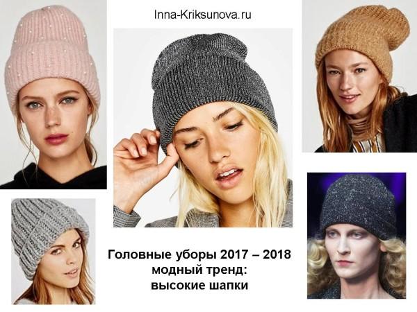 Головные уборы 2017 - 2018, высокие шапки