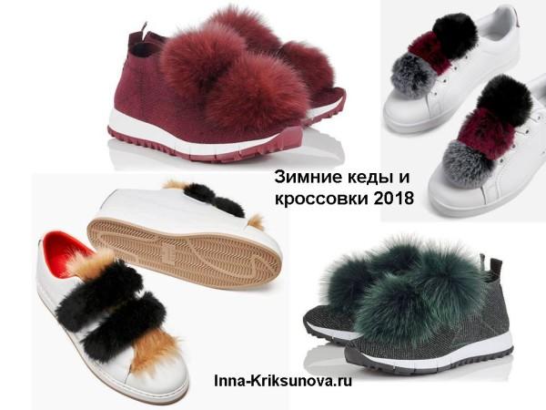 Зимние кеды и кроссовки 2018, с меховым декором