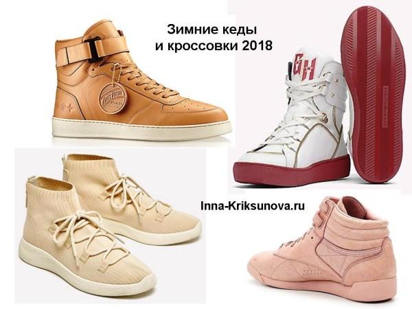 Зимние кеды и кроссовки 2018, светлые