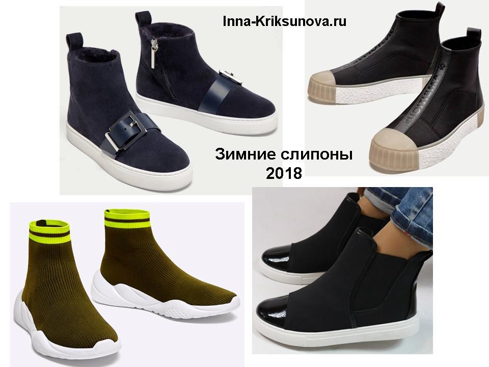 f2ef88a9 Кроссовки и кеды осень зима 2018: стиль и гламур | Инна Криксунова ...