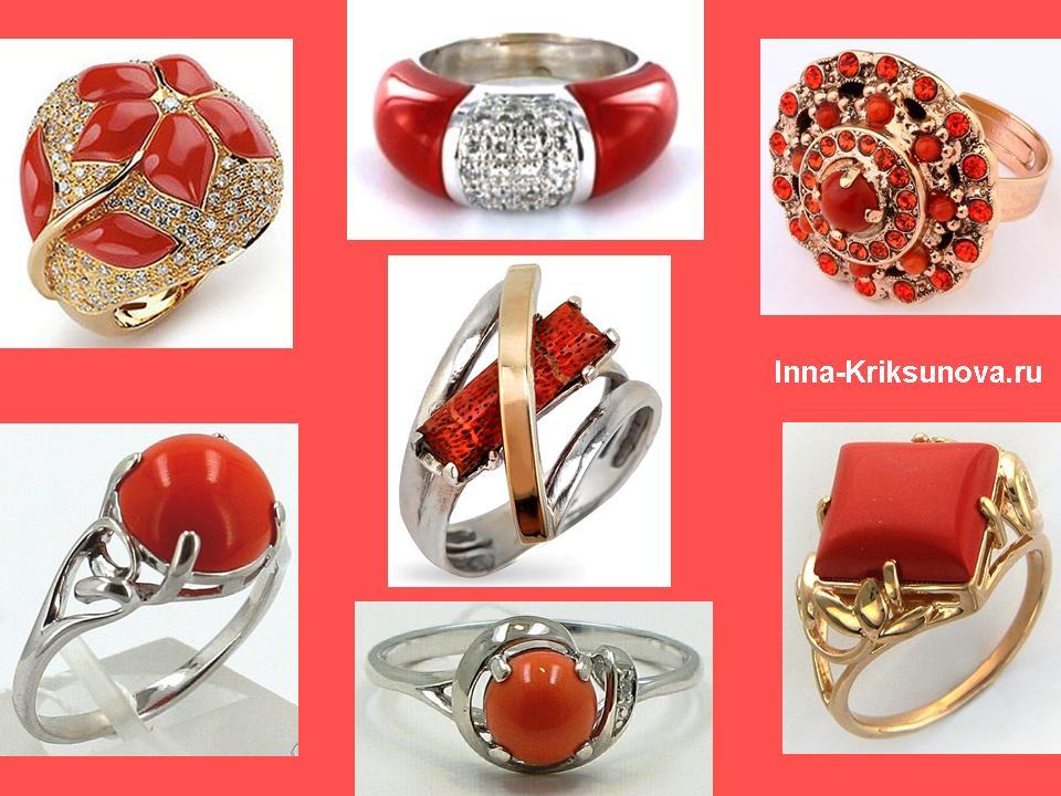 Кораллы: кольца, серьги, браслеты, бусы, кулоны