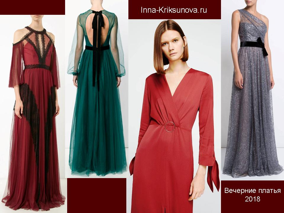 Вечерние платья 2018, длинные и миди