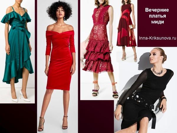 Вечерние платья 2018, миди