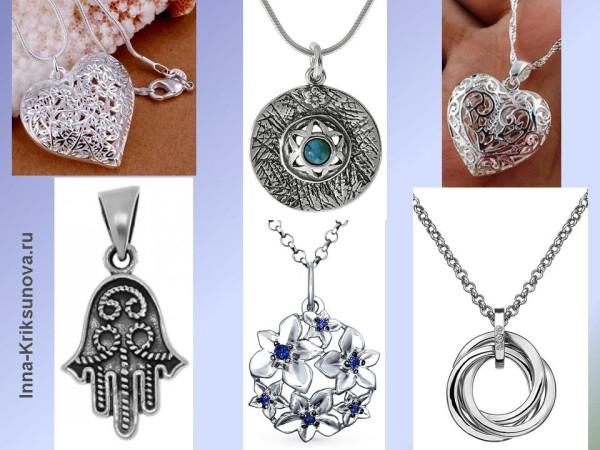 Ювелирные украшения из серебра, кулоны, подвески