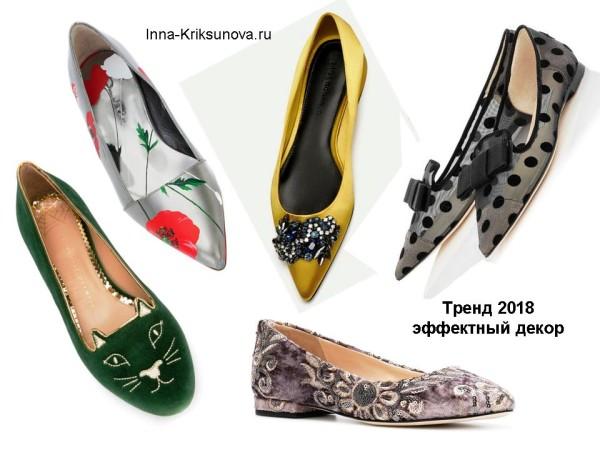 Нарядные туфли без каблука, с декором