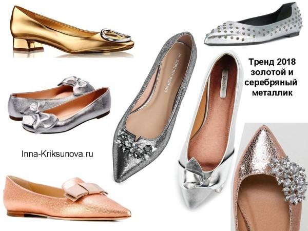Нарядные туфли без каблука, металлик