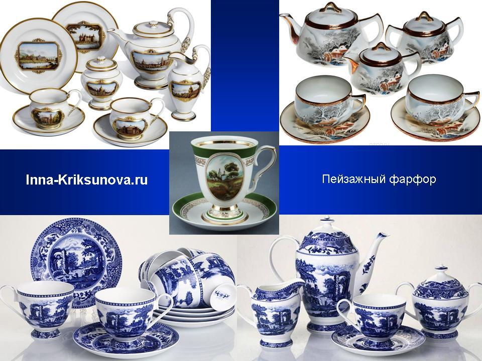 Посуда: тарелки, чашки, сервизы с пейзажным рисунком